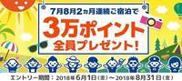7-8月夏休みの旅行に使えるdトラベルキャンペーン・クーポンまとめ - 白ロム転売法