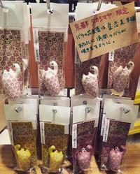 ただいま京都タカシマヤに出店中です!!! - 職人的雑貨研究所