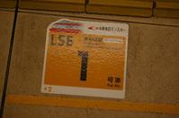 ちょっとした記録・小田急ロマンスカーの乗車位置案内 - Joh3の気まぐれ鉄道日記