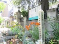 関内の史跡巡り ~その2~ - 神奈川徒歩々旅