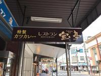 超絶品のカツカレー - 麹町行政法務事務所