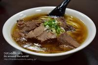 台湾麺料理の代表牛肉麺!高雄で大人気「港園牛肉麺」 - ワタシの旅じかん Go around the world!