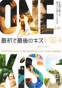 ★シネマの時間★第30回映画『最初で最後のキス』コラム - 佑美帖