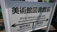 GW5GWスパート/行程@福島県 - 963-7837