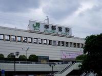 宇都宮・餃子の街と城址公園。 - 馬耳Tong Poo