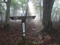 大峯千日回峰行の道を歩く吉野山~山上ヶ岳往復 - 峰さんの山あるき