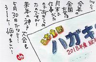 来年の絵手紙友の会全国大会 - きゅうママの絵手紙の小部屋