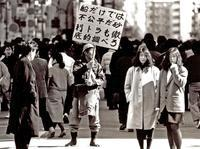 <怒りの矛先>1988年 新宿 - 写真家藤居正明の東京漫歩景