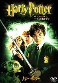 『ハリー・ポッターと秘密の部屋』 - 【徒然なるままに・・・】