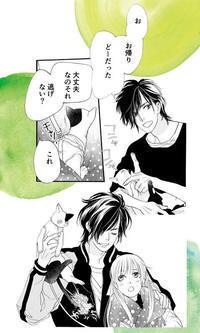 桜の花の紅茶王子 / 第42話-① - 山田南平Blog