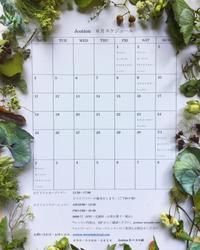 6月の予定 - Jcotton日記