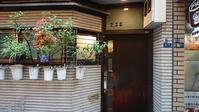 Bar Counter 238@法善寺 - スカパラ@神戸 美味しい関西 メチャエエで!!