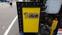 特製ラーメン専門店 二両半@南船場 - スカパラ@神戸 美味しい関西 メチャエエで!!