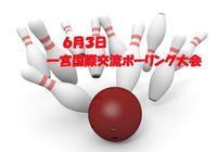 第7回一宮と世界をむすぶ国際交流ボーリング大会 - 私の街一宮の国際交流