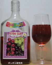 Htoo San葡萄酒 - ポンポコ研究所(アジアのお酒)