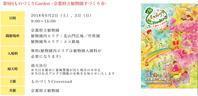 ☆本日は、京都府立植物園で出店しています - 神戸でアロマテラピーを。