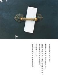 6月の展示airi.個展「物語りの森」 - MAKII MASARU FINE ARTS マキイマサルファインアーツ