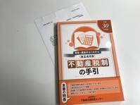 平成30年度不動産税制の手引が出版されました。そして日本橋 - 資産税の税理士ノート