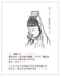 情報が真偽混じる米朝首脳会談焦らぬが一番東京カラス - 東京カラスの国会白昼夢