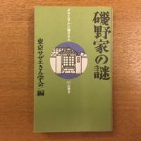 東京サザエさん学会「磯野家の謎」 - 湘南☆浪漫