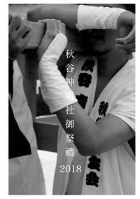 秋谷神明社御祭禮 2018 - sadwat  blog