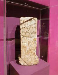 マルタ考古学博物館(その四)フェニキア人遺跡とコインコレクション ~マルタの旅(6) - 模糊の旅人