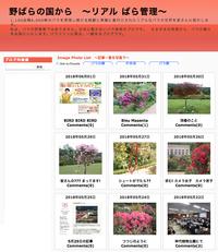 ローズシーンのブログ『野ばらの国から ~リアル ばら管理~』 - 駒 場 バ ラ 会 咲く 咲く 日 誌
