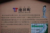 近江八幡池田町ぞめき - 花街ぞめき  Kagaizomeki