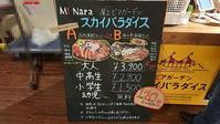 ミ・ナーラ ビアガーデン スカイパラダイス@奈良新大宮 - スカパラ@神戸 美味しい関西 メチャエエで!!