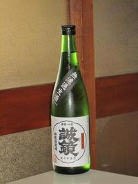 日本酒感想誠鏡特別本醸造超辛口無濾過生酒 - 雑記。