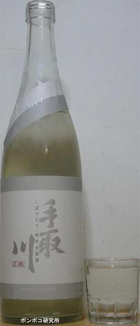 手取川純米生原酒しぼりたて - ポンポコ研究所(アジアのお酒)