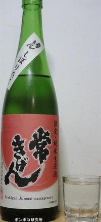 常きげん純米生原酒しぼりたて - ポンポコ研究所(アジアのお酒)