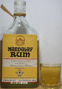 Mandalay Rum(UMEHL製) - ポンポコ研究所(アジアのお酒)