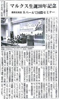 20180602 【ネパール】マルクス生誕200年記念セミナー - 杉本敏宏のつれづれなるままに