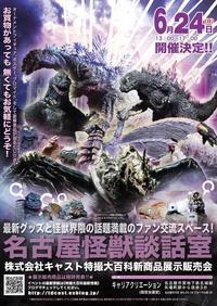 6月24日(日)名古屋怪獣談話室開催! - 特撮大百科最新情報