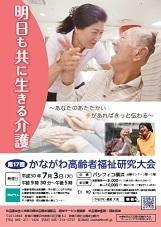 かながわ高齢者福祉研究大会に参加します! - ブログ