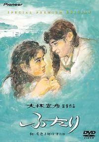 ふたり(1991年)新・尾道三部作 その一 - 天井桟敷ノ映像庫ト書庫