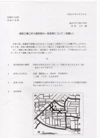 戸板小校舎増築に伴う通学路の一部変更について - 若宮新町会ブログ