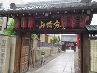 京都、釘抜地蔵 - AREKORE