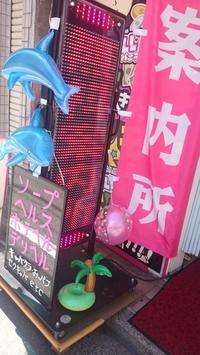 横浜無料案内所【ばにらんど3号店】 - 無料案内所「ばにらんど3号店」