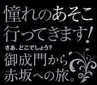 憧れのあそこへ!御成門から赤坂編 - お料理王国6  -Cooking Kingdom6-