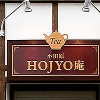 小田原HOJYO庵へ - 恋するお菓子