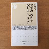 安藤宏「太宰治 弱さを演じるということ」 - 湘南☆浪漫