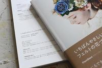 「いちばんやさしいフェルトの花づくり」の2刷見本本が手元に届きました - フェルタート™・オフフープ™立体刺繍作家PieniSieniのブログ