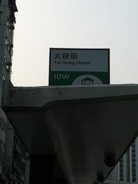 トラム@太康街→富明街 - 香港貧乏旅日記 時々レスリー・チャン