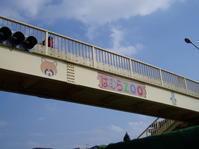 羽村動物公園①。 - 馬耳Tong Poo
