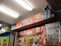 金沢肉劇場 - 芋タンおかわり!