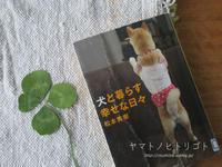 犬の本【犬と暮らす幸せな日々】 - yamatoのひとりごと