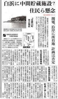 白浜に中間貯蔵施設?住民ら懸念/朝日新聞 - 瀬戸の風
