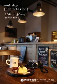 【募集】6/30つくば市のカフェにてフォトレッスンを開催します♪ - マタニティ・家族写真 ロケーション撮影&出張撮影 Hallura-La*Photography【茨城県古河市・栃木・群馬・埼玉】